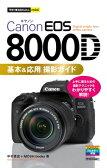 今すぐ使えるかんたんmini Canon EOS 8000D 基本&応用 撮影ガイド【電子書籍】[ 中村貴史;MOSH books ]