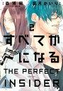 すべてがFになる ーTHE PERFECT INSIDERー(2)【電子書籍】[ 森博嗣 ]