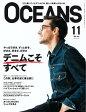 OCEANS(オーシャンズ) 2015年11月号2015年11月号【電子書籍】