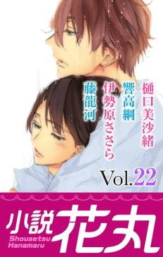 小説花丸 Vol.22【電子書籍】[ 伊勢原ささら ]