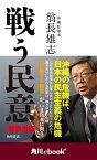 戦う民意 (角川ebook nf)【電子書籍】[ 翁長 雄志 ]