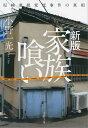 新版 家族喰い 尼崎連続変死事件の真相【電子書籍】[ 小野一光 ]
