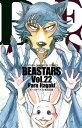 BEASTARS 22【電子書籍】[ 板垣巴留 ] - 楽天Kobo電子書籍ストア