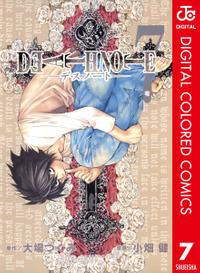 DEATH NOTE カラー版 7【電子書籍】[ 大場つぐみ ]