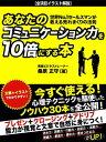 あなたのコミュニケーション力を10倍にする本 世界No.1セールスマンが教える売れまくりの法則【電子書籍】[ 桑原正守 ]