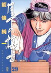 月下の棋士(29)【電子書籍】[ 能條純一 ]