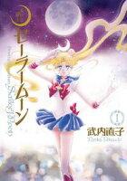美少女戦士セーラームーン 完全版【期間限定試し読み増量版】