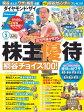 株主優待 桐谷チョイス100ダイヤモンドZAi2014年3月号 特別付録【電子書籍】