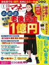 日経マネー 2020年1月号 [雑誌]【電子書籍】