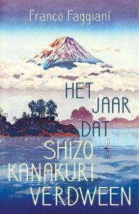 Het jaar dat Shizo Kanakuri verdween【電子書籍】[ Franco Faggiani ]