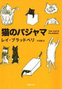 猫のパジャマ【電子書籍】[ レイ・ブラッドベリ ]