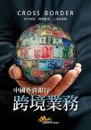 中國外資銀行跨境業務:?外授信?跨境擔保?上海自貿區【電子書籍】[ 富蘭徳林證券股?有限公司 ]