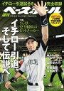週刊ベースボール 2019年 4/8号【電子書籍】[ 週刊ベースボール編集部 ]
