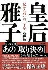 皇后雅子 妃から后への三十年【電子書籍】[ 石井勤 ]