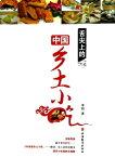 舌尖上的中国?土小吃【電子書籍】[ 李? ]