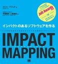 IMPACT MAPPING インパクトのあるソフトウェアを作る【電子書籍】[ ゴイコ・アジッチ(Gojko Adzic) ]