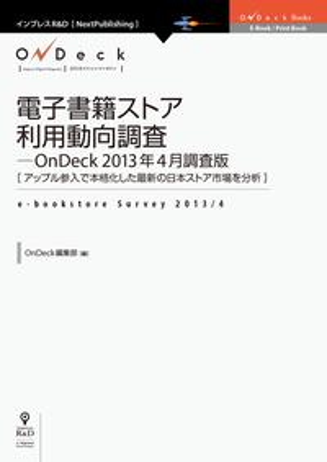 電子書籍ストア利用動向調査-OnDeck 2013年4月調査版アップル参入で本格化した最新の日本ストア市...