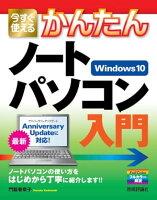 今すぐ使えるかんたん ノートパソコン Windows 10入門【電子書籍】[ 門脇香奈子 ]