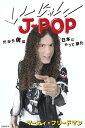 い〜じゃん!J-POP だから僕は日本にやって来た【電子書籍】[ マーティ・フリードマン ]