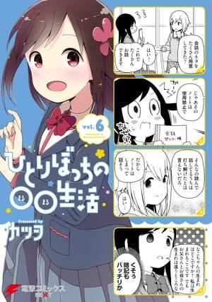 青年, アスキーメディアワークス 電撃C (6)