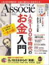 日経ビジネスアソシエ 2018年 3月号 [雑誌]【電子書籍
