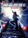 楽天Kobo電子書籍ストアで買える「魔電聯盟6:衝出監獄島【電子書籍】[ 理??保羅?伊凡斯 ]」の画像です。価格は944円になります。