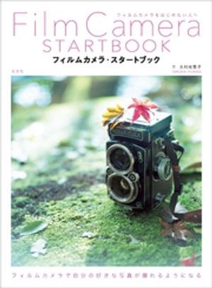 カメラ・写真, 写真技術