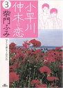 小早川伸木の恋(3)【電子書籍】[ 柴門ふみ ]