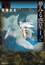 夢みる惑星【愛蔵版】2 〜佐藤史生コレクション〜【電子書籍】[ 佐藤史生 ]