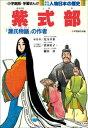 学習まんが 少年少女 人物日本の歴史 紫式部【電子書籍】[ 児玉幸多 ]