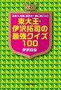 思考力、教養、雑学が一気に身につく! 東大王・伊沢拓司の最強クイズ100【電子書籍】[ 伊沢 拓司 ]