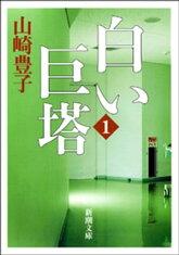 5/22~5/26ドラマ放送!山崎豊子『白い巨塔』
