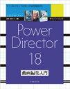 サイバーリンク PowerDirector 18 動画編集入門【電子書籍】[ 玄光社 ]