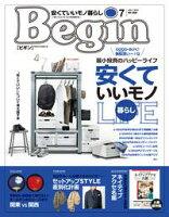 Begin(ビギン) 2019年7月号