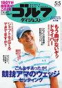 週刊ゴルフダイジェスト 2015...