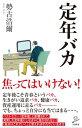 定年バカ【電子書籍】[ 勢古 浩爾 ]
