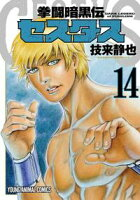 拳闘暗黒伝セスタス 14