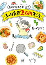 おひとりさまのあったか1ヶ月食費2万円生活【電子書籍】[ おづ まりこ ]