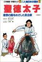学習まんが 少年少女 人物日本の歴史 聖徳太子【電子書籍】[ 児玉幸多 ]