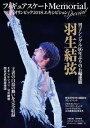 フィギュアスケートMemorial 平昌オリンピック2018 エキシビションSpecial【電子書籍 ...