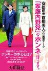 安倍昭恵首相夫人の守護霊トーク 「家庭内野党」のホンネ、語ります。【電子書籍】[ 大川隆法 ]