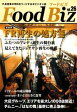 フードビズ26号【電子書籍】