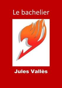 Le bachelier(Edition Int?grale - Version Enti?rement Illustr?e)【電子書籍】[ Jules Vall?s ]