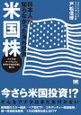 日本人が知らなかった海外投資 米国株【電子書籍】[ 戸松信博 ]