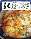 らく麺100【電子書籍】