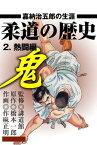 柔道の歴史 2 〜熱闘編〜嘉納治五郎の生涯【電子書籍】[ 橋本一郎 ]