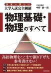 日本一詳しい 大学入試完全網羅 物理基礎・物理のすべて【電子書籍】[ 中野健一朗 ]