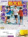 駒大スポーツ(コマスポ)89号【...
