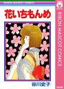 楽天Kobo電子書籍ストアで買える「花いちもんめ【電子書籍】[ 谷川史子 ]」の画像です。価格は440円になります。
