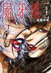 屍牙姫 4巻【電子書籍】[ 佐藤洋寿 ]